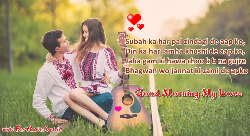 Beautiful Good Morning Image with Shayari for lover