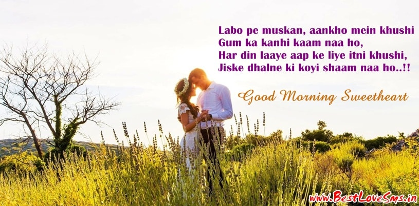 Sweet gud morning sms for girlfriend