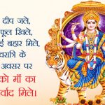 Happy Navratri Sms in Hindi & English 2018 Shayari Msg