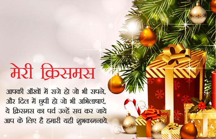 TOP* Merry Christmas Sms, Wishes, Shayari, Msg in Hindi & English