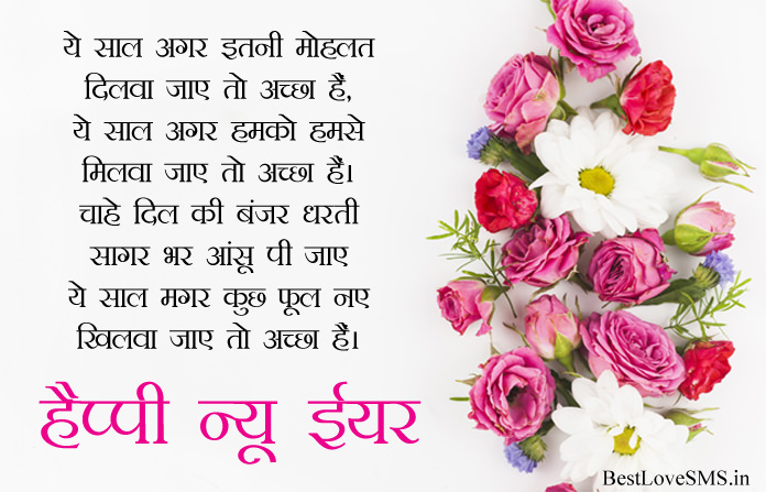 New Year Wishes in Hindi