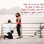 8th Feb Happy Propose Day Shayari Wishes in Hindi