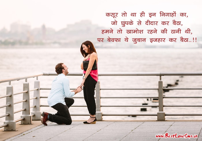 Happy Propose Day Shayari