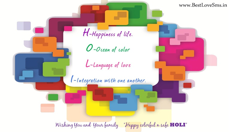 Happy Holi Sms 2017