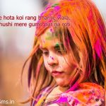 Broken Heart Sad Holi Sms Shayari for Lovers