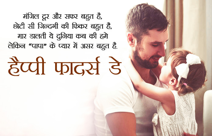 Happy Fathers Day Messages in Hindi