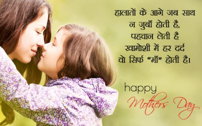 Happy Mothers Day Shayari