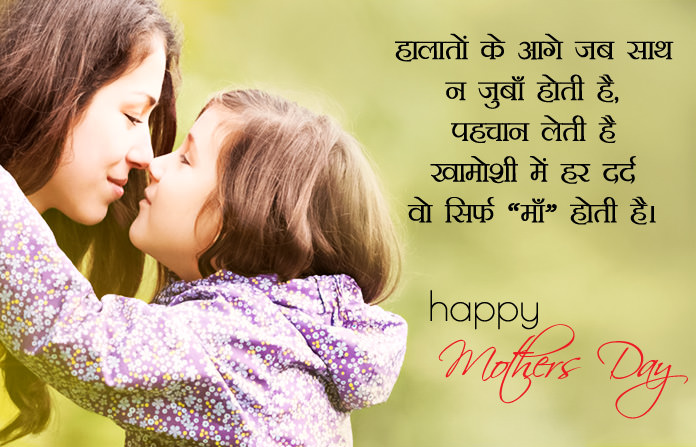 Touching Happy Mothers Day Sms Shayari In Hindi Wishes Messages