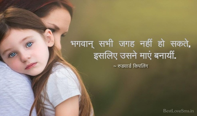 Mother And Son Quotes In Hindi: Happy Mothers Day Status For Whatsapp & FB, Short Mom Quotes