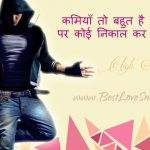 122+ High Attitude Status in Hindi for Boys & Girls about Love & Life