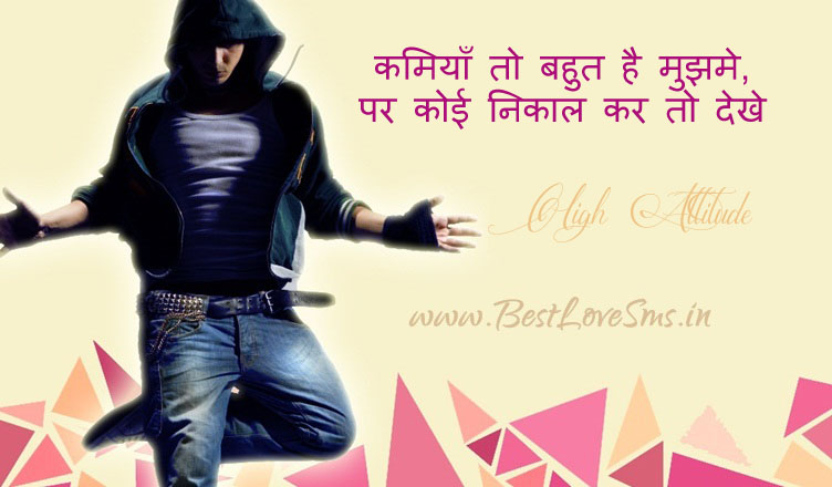 122+ High Attitude Status in Hindi for Boys & Girls about ...