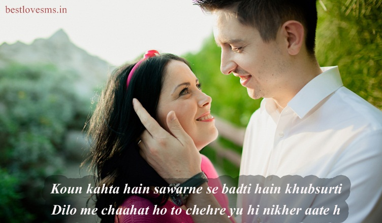 Romantic words in hindi for boyfriend