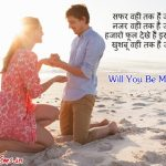 Flirt Shayari to Impress a girl, Proposing Shayari for girlfriend