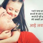 Papa Quotes, Father's Day Images in Hindi with Shayari