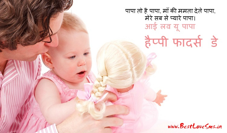 Papa Quotes Fathers Day Images In Hindi With Shayari By Son Daughter