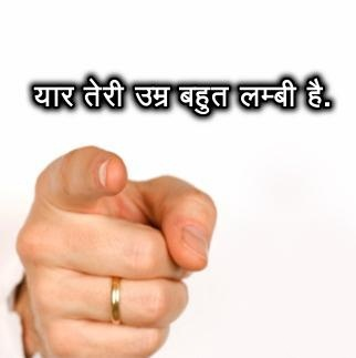 whatsapp dp in hindi for friends