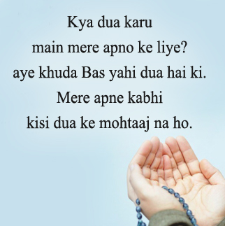 dua whatsapp dp in hindi