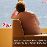 I Miss U Status in Hindi | Yaad Quotes