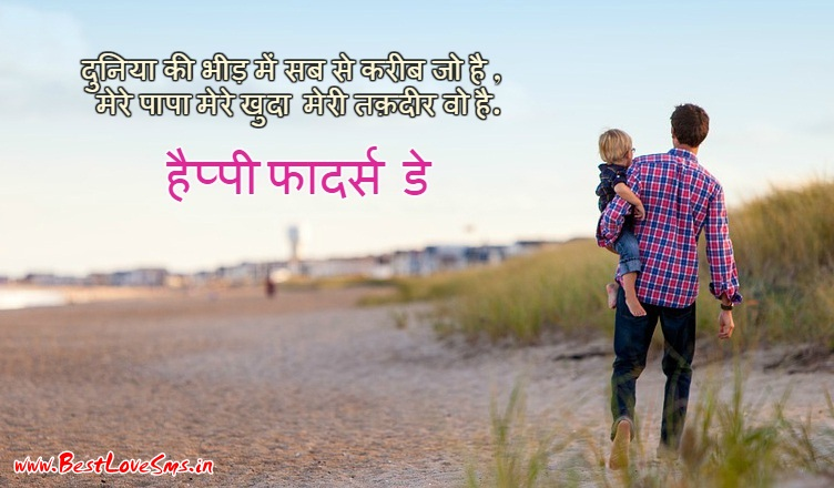 parents quotes from daughter in hindi - photo #24