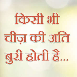 true quotes whatsapp dp in hindi