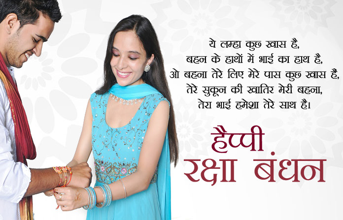 Happy Raksha Bandhan Wishes for Sister