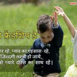 2 Line Happy Friendship Day Status in Hindi