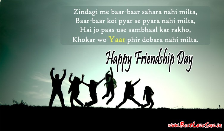 Sachi Dosti Evergreen Happy Friendship Day Shayari in Hindi