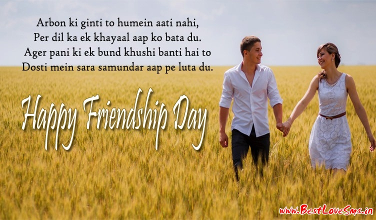 Friendship Day Sms for Girlfriend