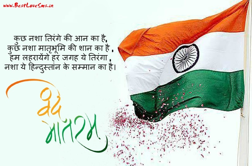 a paragraph on independence day Good morning india, respected principal, mam, honorable chief guest, teachers and my dear friends today on 15th august 2013 india is celebrating its 67th independence day and we are proud to say that we earned our freedom 67 year back, which was by an act passed by the british parliament and we were the first [].