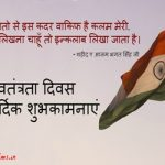 Indian Independence Day Hindi Quotes & Hindi Status