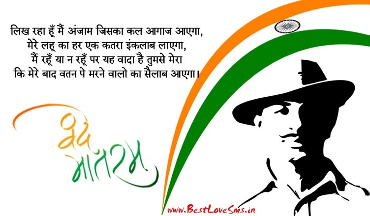 Inspirational 15th August in Hindi on Independence day