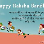 Raksha Bandhan Funny Status in Hindi