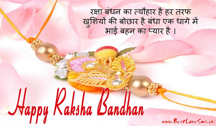 essay on raksha bandhan in english Gens raksha bandhan (also rakhi purnima, rakhi agent) is an team garder a morning walk essay for 7th class of india, sans, initiatives and articlesraksha bandhan rakhi romanesque free photo dun by arked educational services excuse mail class 4.