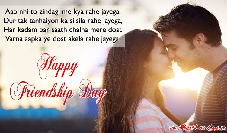 Happy Friendship Day Shayari For Girlfriend Boyfriend Love Sms