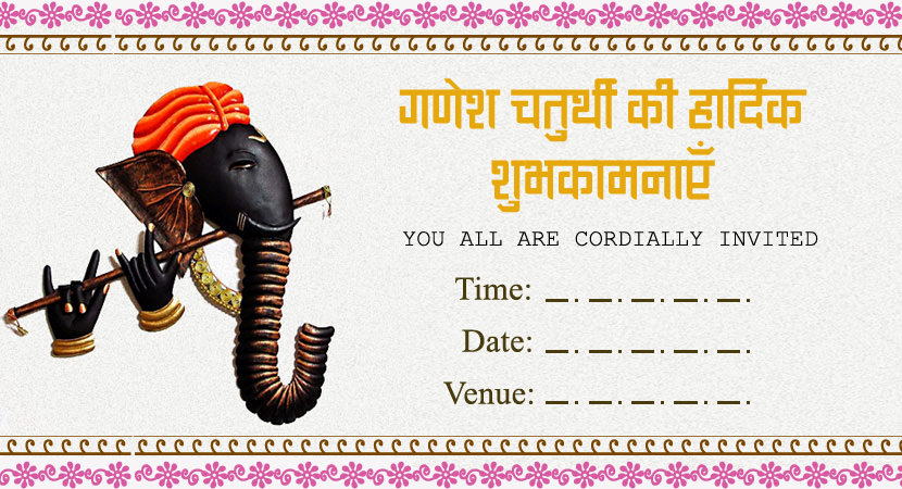 Best Lord Ganpati Invitation Message 2017 with Cards for ...