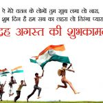 Swatantrata Diwas Images in Hindi with Indian Flags