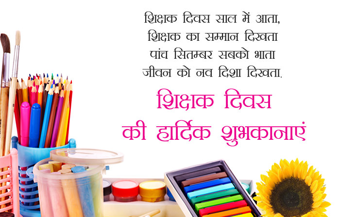 Happy Teachers Day Wishes in Hindi & English | 5th September Messages