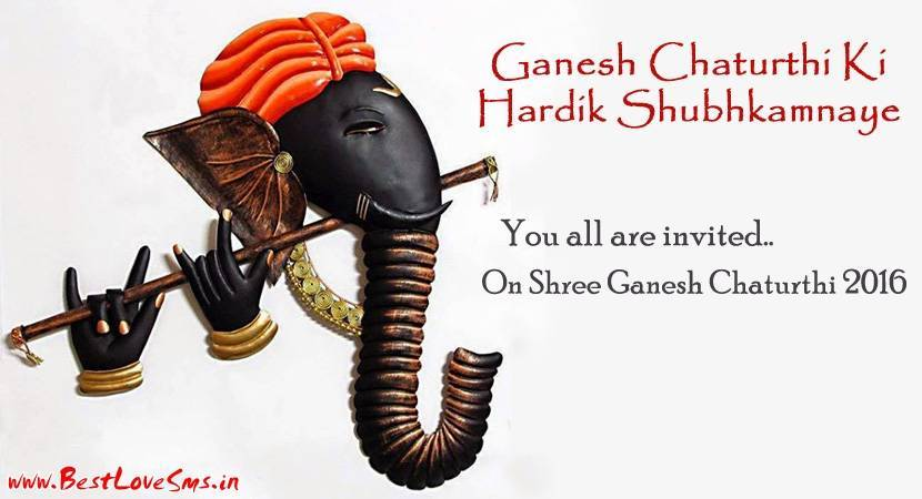 Invitation Card For Ganesh Puja