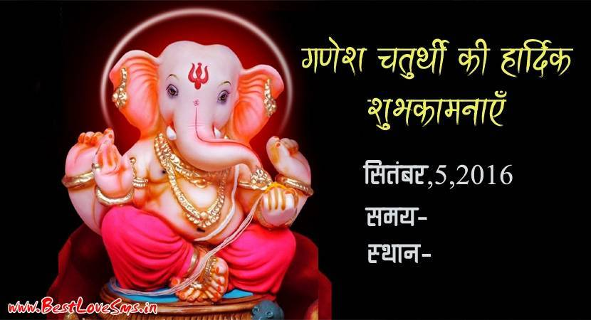 Ganpati Festival Invitation Card
