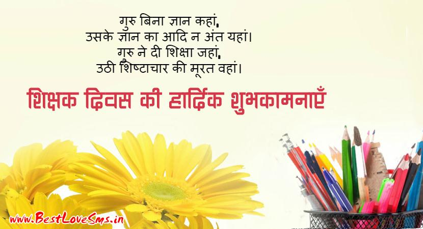 Happy teachers day wishes in hindi english 5th september messages teachers day greeting card bookmarktalkfo Images