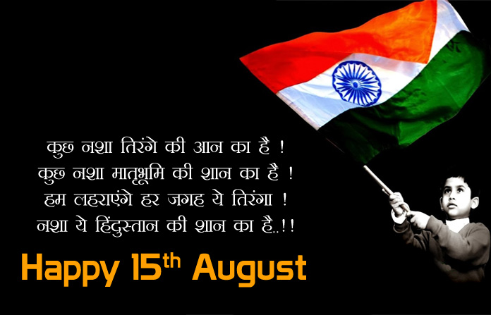 Greeting Image of Happy 15th August
