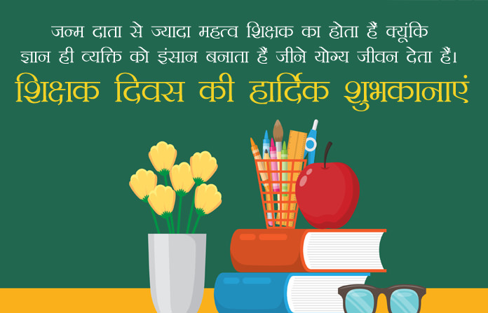 1 or 2 Lines Happy Teachers Day Status in Hindi & English for Whatsapp