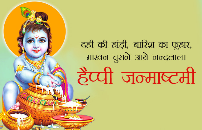 Happy Krishna Janmashtami Quotes in Hindi