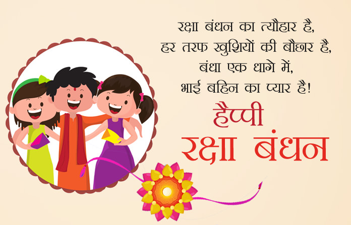 Happy Raksha Bandhan Status in Hindi