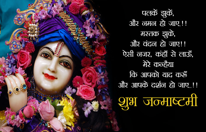 Krishna Janmashtami Shayari in Hindi