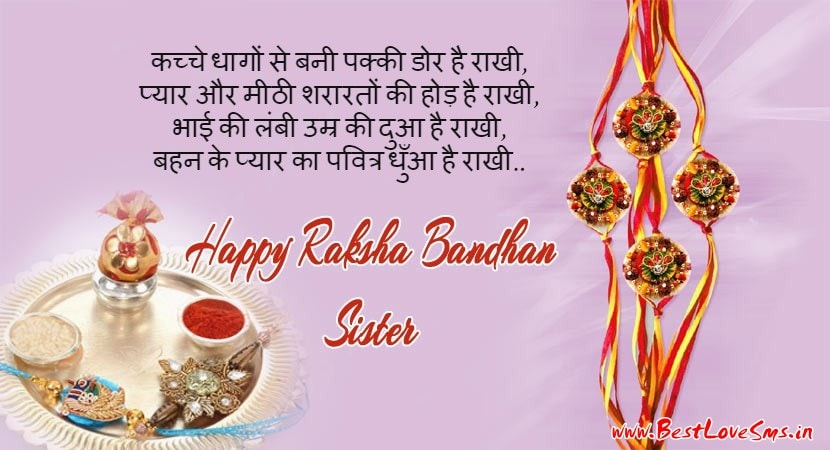 Raksha Bandhan Cards For Sister