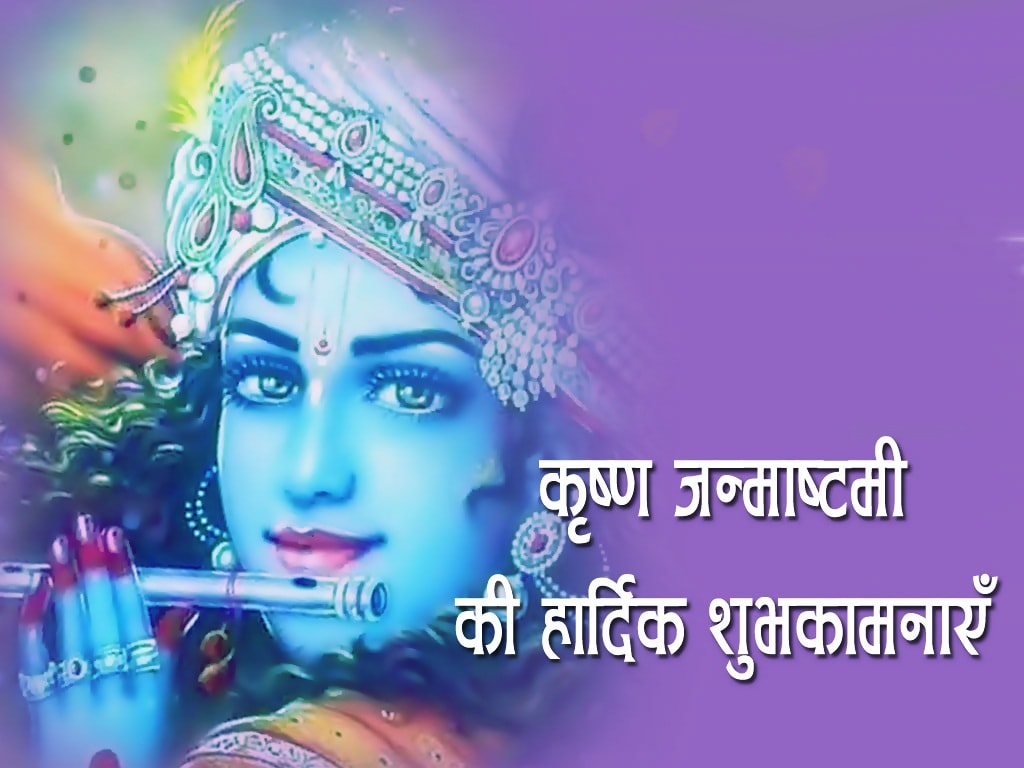 Beautiful Sri Krishna Janmashtami Image
