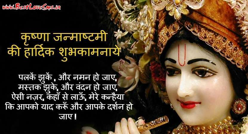 Happy Janmashtami Shayari in Hindi