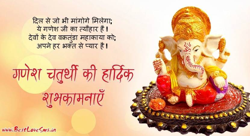 Ganpati Status in Hindi