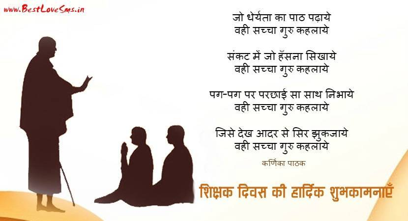 Poems on Teachers in Hindi, Happy Teachers Day Poetry